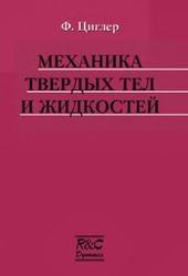 Книга Механика твердых тел и жидкостей, Циглер Ф., 2002