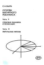 Основы магнитного резонанса, Часть II: Спиновая динамика и релаксация, Часть III: Импульсные методы, Дзюба С.А., 1997