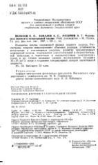 Книга Физические явления в газоразрядной плазме, учебное руководство, Велихов Е.П., Ковалёв А.С, Рахимов А.Т., 1987