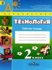 Книга Технология, рабочая тетрадь, 2 класс, Роговцева Н.И., Богданова Н.В., Шипилова Н.В., 2014