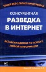 Книга Конкурентная разведка в Интернет, Дудихин В.В., 2004