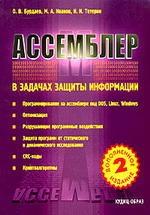 Книга Ассемблер в задачах защиты информации - О. В. Бурдаев, М. А. Иванов, И. И. Тетерин.