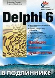 Книга Delphi 6, Гофман В.Э., Хомоненко А.Д.