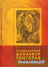 Книга Традиционный шаманизм Хонгорая