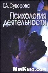 Книга Психология деятельности