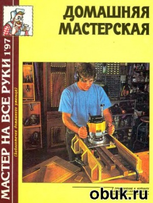 Книга Домашняя мастерская. Мастер на все руки (1997) PDF DJVU