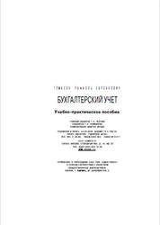 Книга Бухгалтерский учет, Тумасян Р.З., 2006
