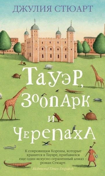 Книга Тауэр, зоопарк и черепаха