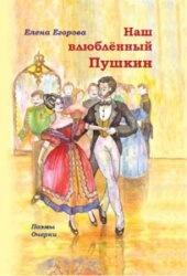 Книга Наш влюбленный Пушкин
