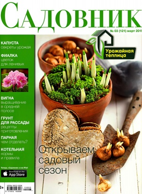 Журнал Журнал Садовник № 3 2015