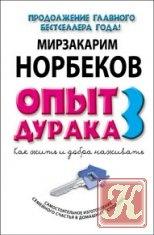 Книга Книга Опыт дурака-3. Как жить и добра наживать. Самостоятельное изготовление семейного счастья в домашних условиях