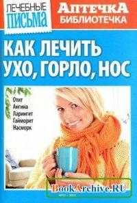 Журнал Лечебные письма. Аптечка-библиотечка №2, 2012