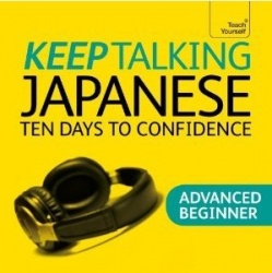 Аудиокнига Keep Talking Japanese. Ten Days To Confidence