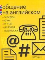 Книга Общение на английском: телефон, факс, e-mail, деловая переписка - Серена Мёрдок-Стерн