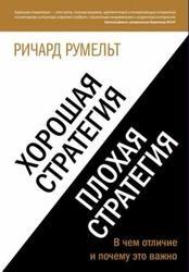 Книга Хорошая стратегия, плохая стратегия, В чем отличие и почему это важно, Румельт Р., 2014