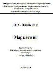 Книга Маркетинг, Данченок Л.А., 2005