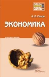 Экономика - Конспект лекций - Салов А.И.