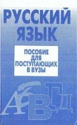 Книга Русский язык, Пособие для поступающих в ВУЗы, Борисоглебская Э.И., Гурченкова В.П., 1996