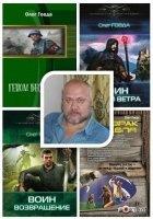 Книга Говда Олег - Cобрание сочинений (7 книг)