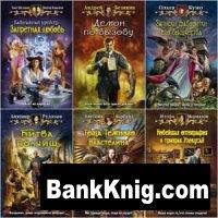 Юмористическая серия. Серия из 574 книг
