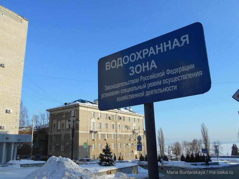 Водоохранная зона, Саратов, Октябрьская, 16 января 2016 года