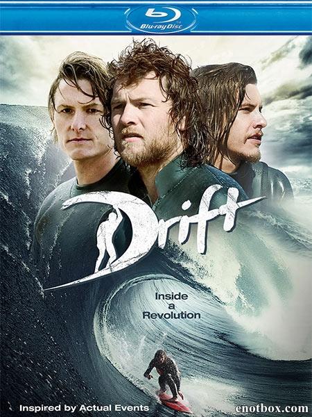 Дрифт / Drift (2013/BDRip/HDRip)