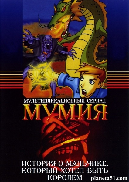 Мумия. Полная коллекция / The Mummy: The Animated Series. Classic Collection (2001-2003/DVB)