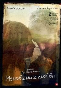 Мгновение любви / Here (2011/WEB-DL/WEB-DLRip)