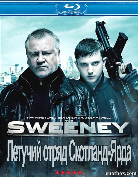 Летучий отряд Скотланд-Ярда / The Sweeney (2012/BDRip/HDRip)
