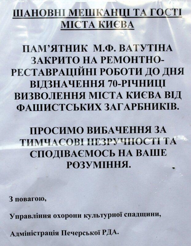Объявление о реконструкции памятника Ватутина