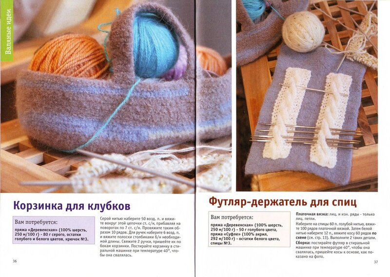Идеи для вязания своими руками в контакте