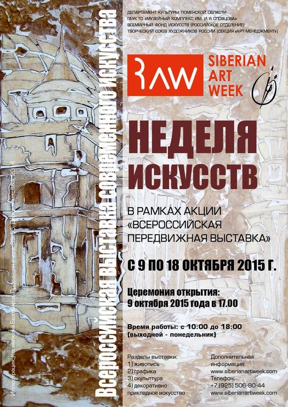 Тюменцев приглашают на бесплатные художественные мастер-классы 2