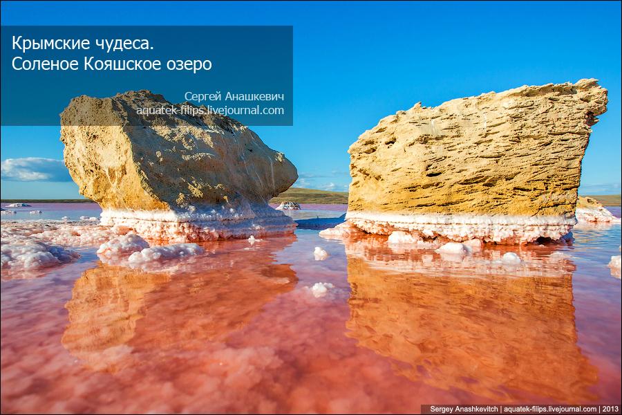 кояшское озеро