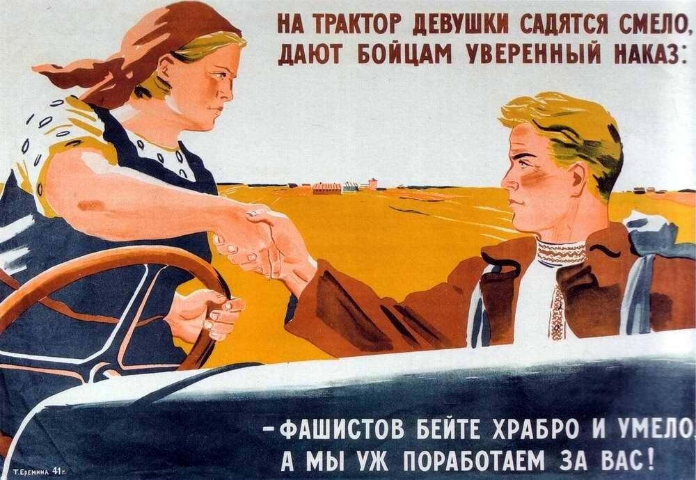 На трактор девушки садятся смело, дают бойцам уверенный наказ: Фашистов бейте храбро и умело, а мы уж поработаем за вас