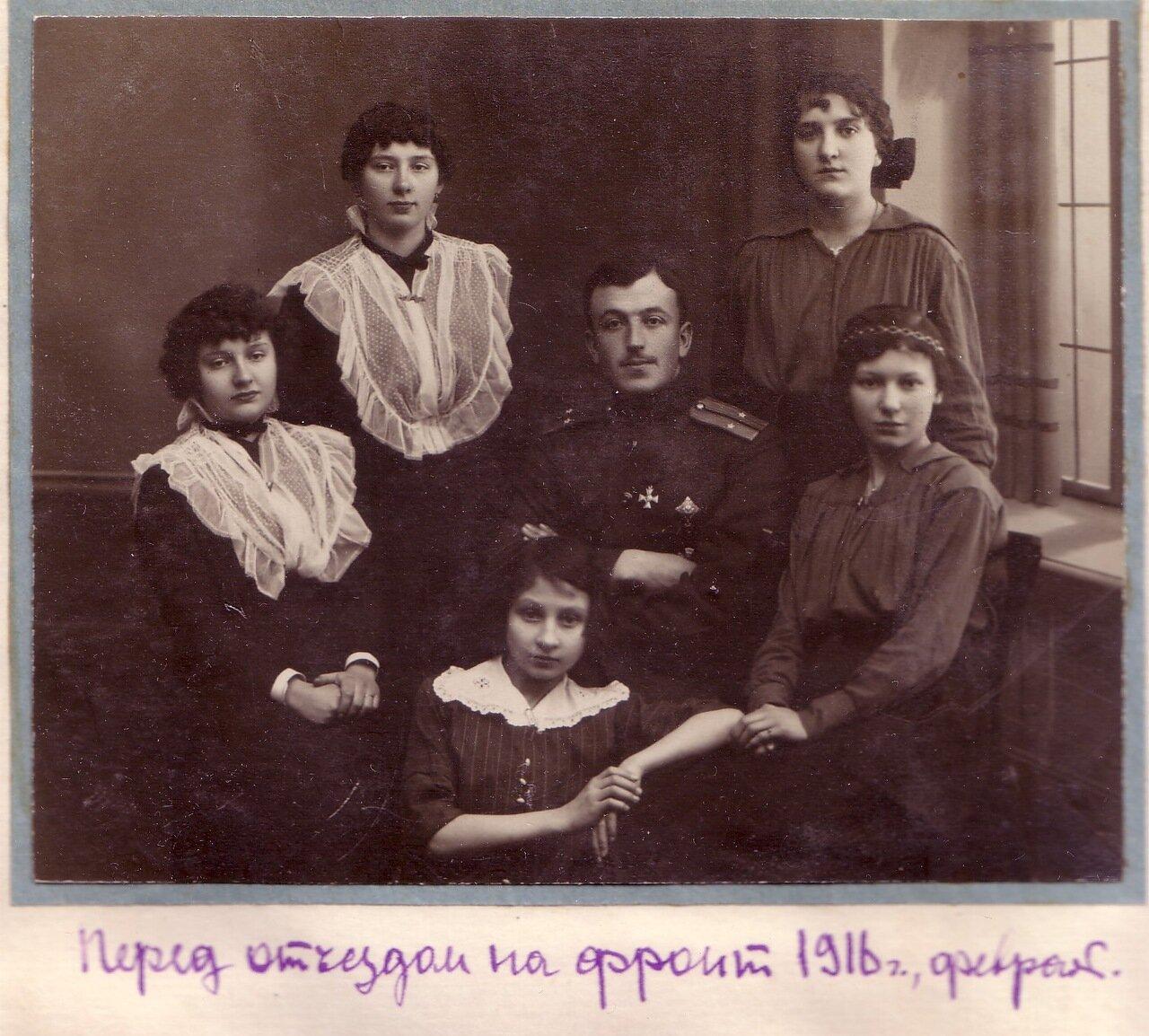 Перед отъездом на фронт. Февраль 1916 г.