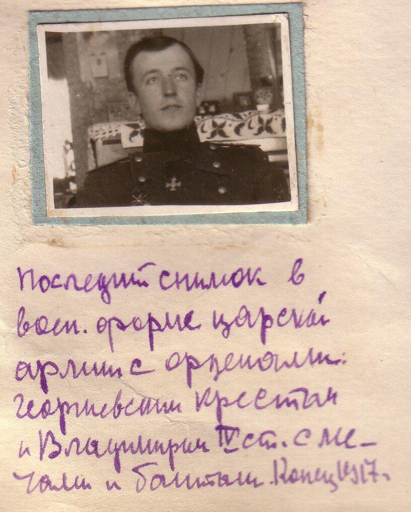 Последний снимок в форме царской армии. Конец 1917