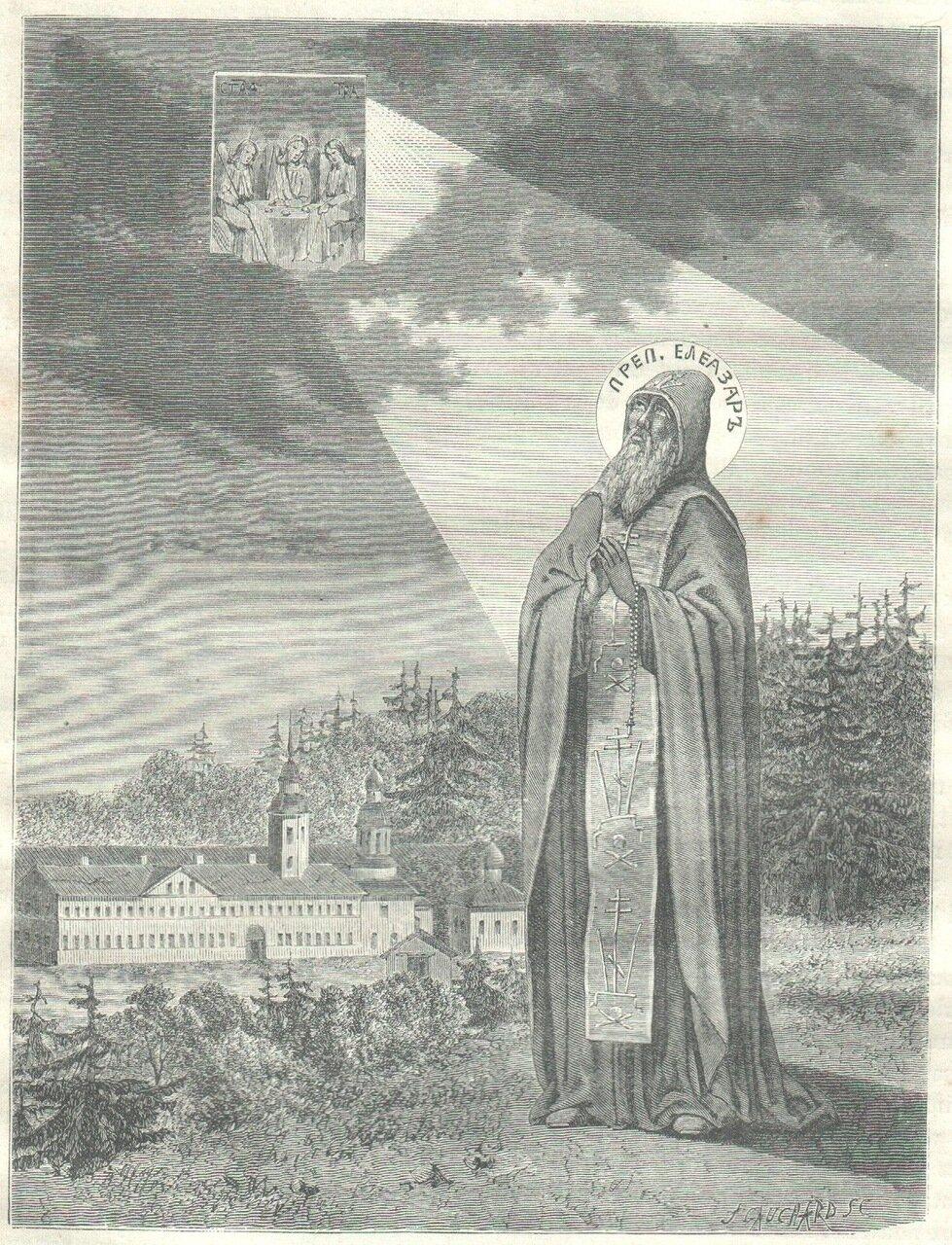 1872. Елеазар Анзерский, преподобный Русской церкви, основатель Свято-Троицкого Анзерского скита Соловецкого монастыря