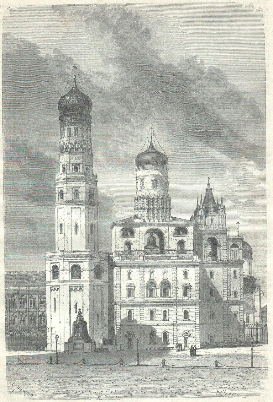1872. Москва. Кремль. Колокольня Ивана Великого