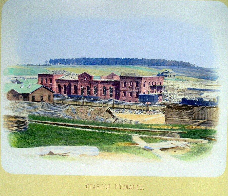 Станция Рославль