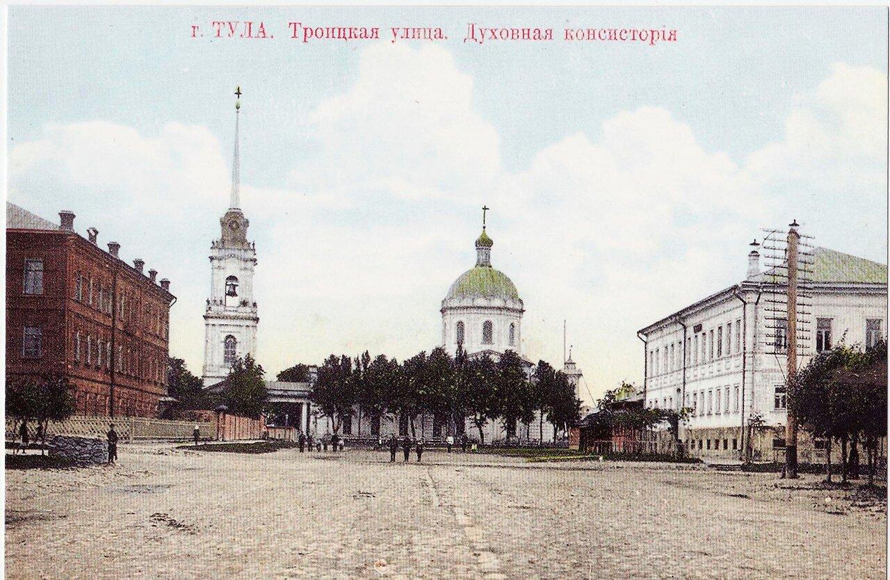 Троицкая улица. Духовная консистория