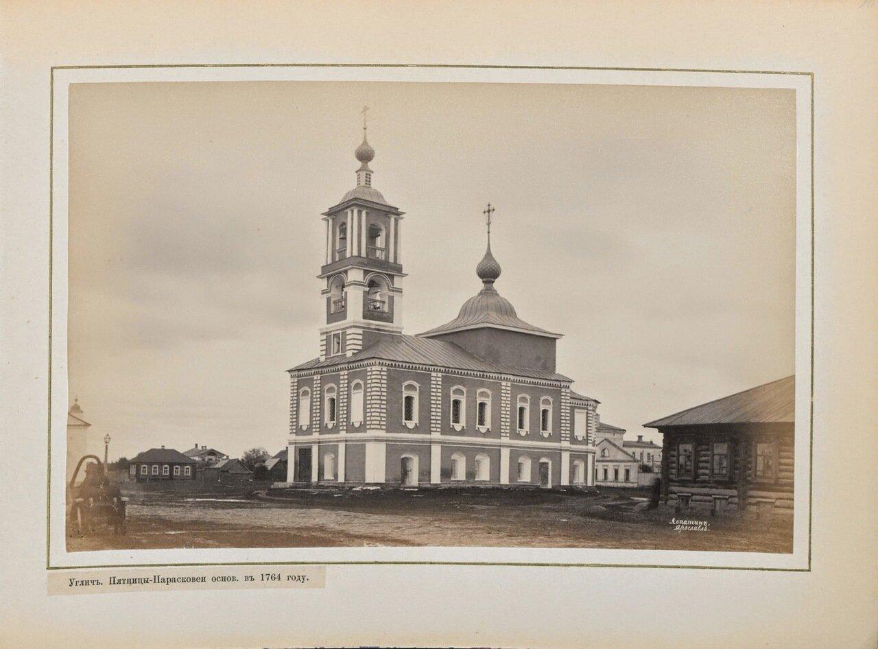 Церковь святой Великомученицы Парасковеи Пятницы