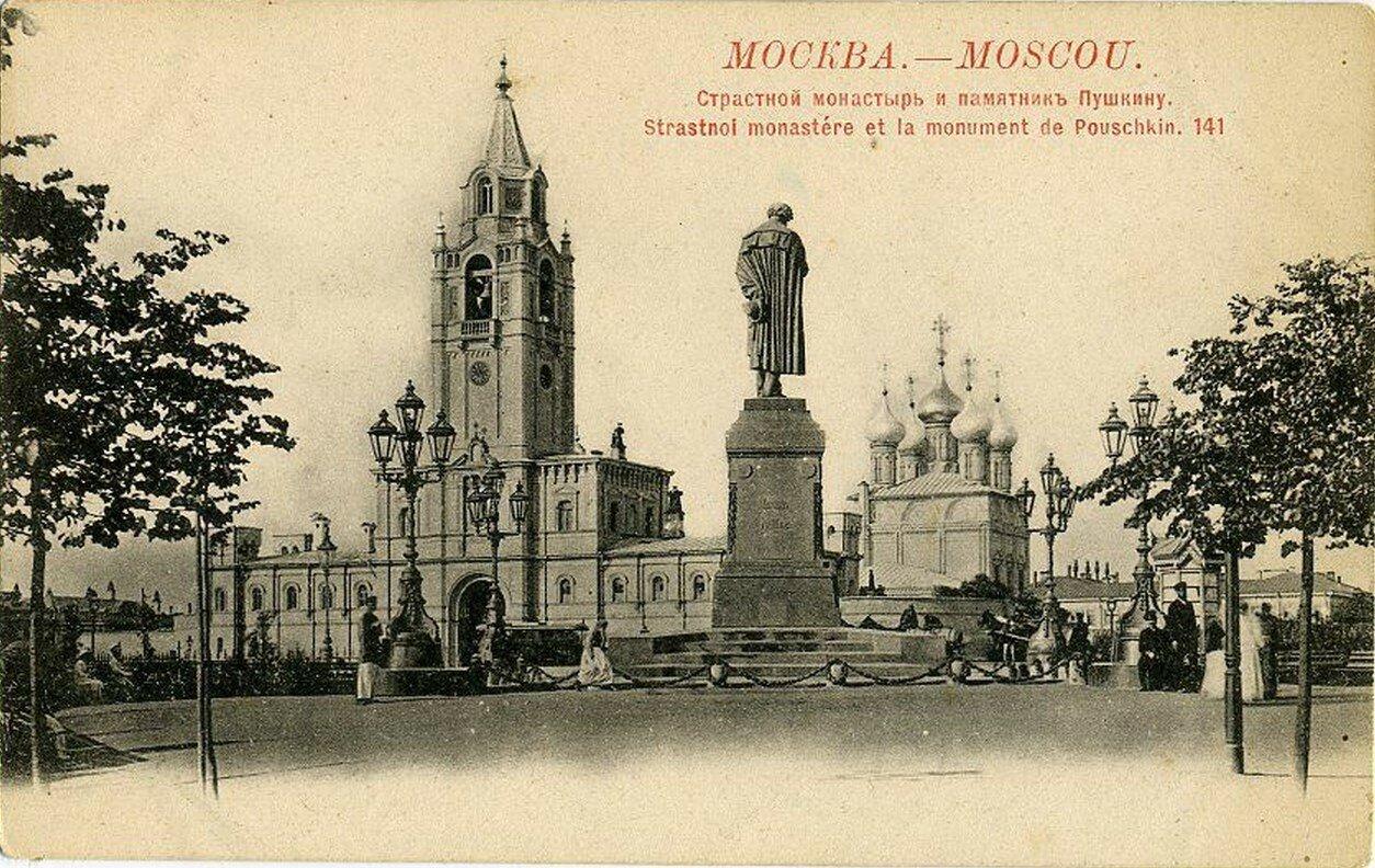 Страстной монастырь и памятник Пушкину