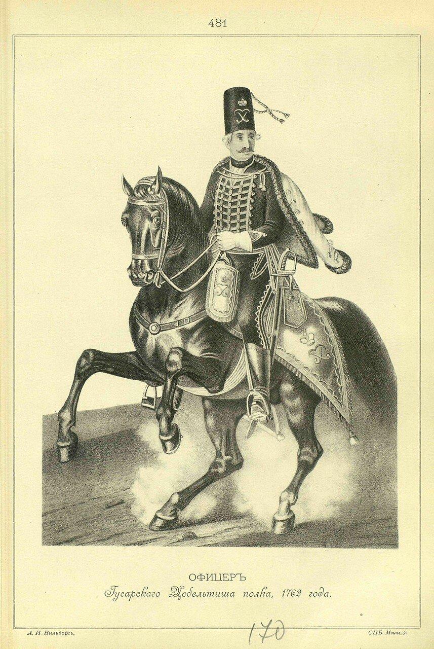 481. ОФИЦЕР Гусарского Цобельтиша полка, 1762 года.