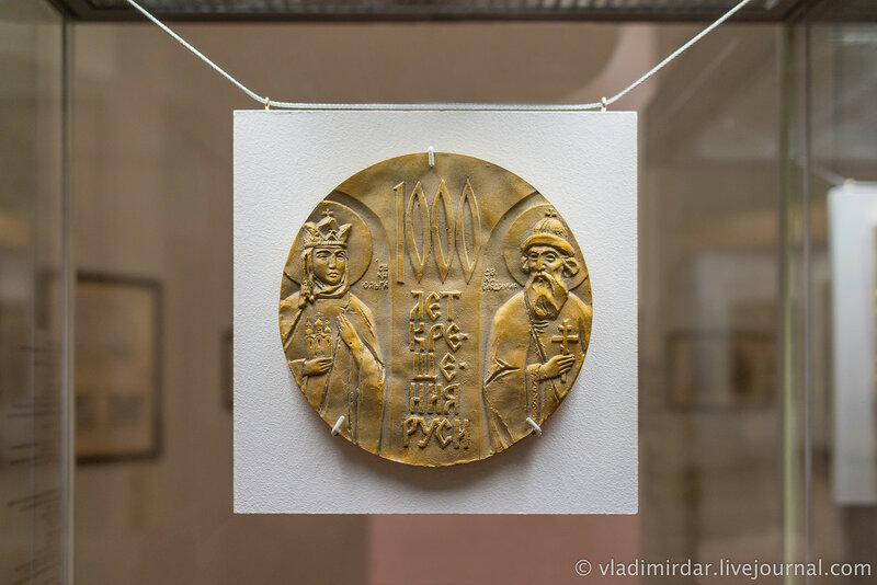 Модель медали «В память 1000-летия Крещения Руси».