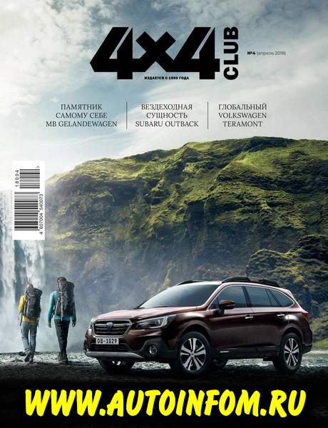 Журнал 4x4 Club №4 (апрель 2018)