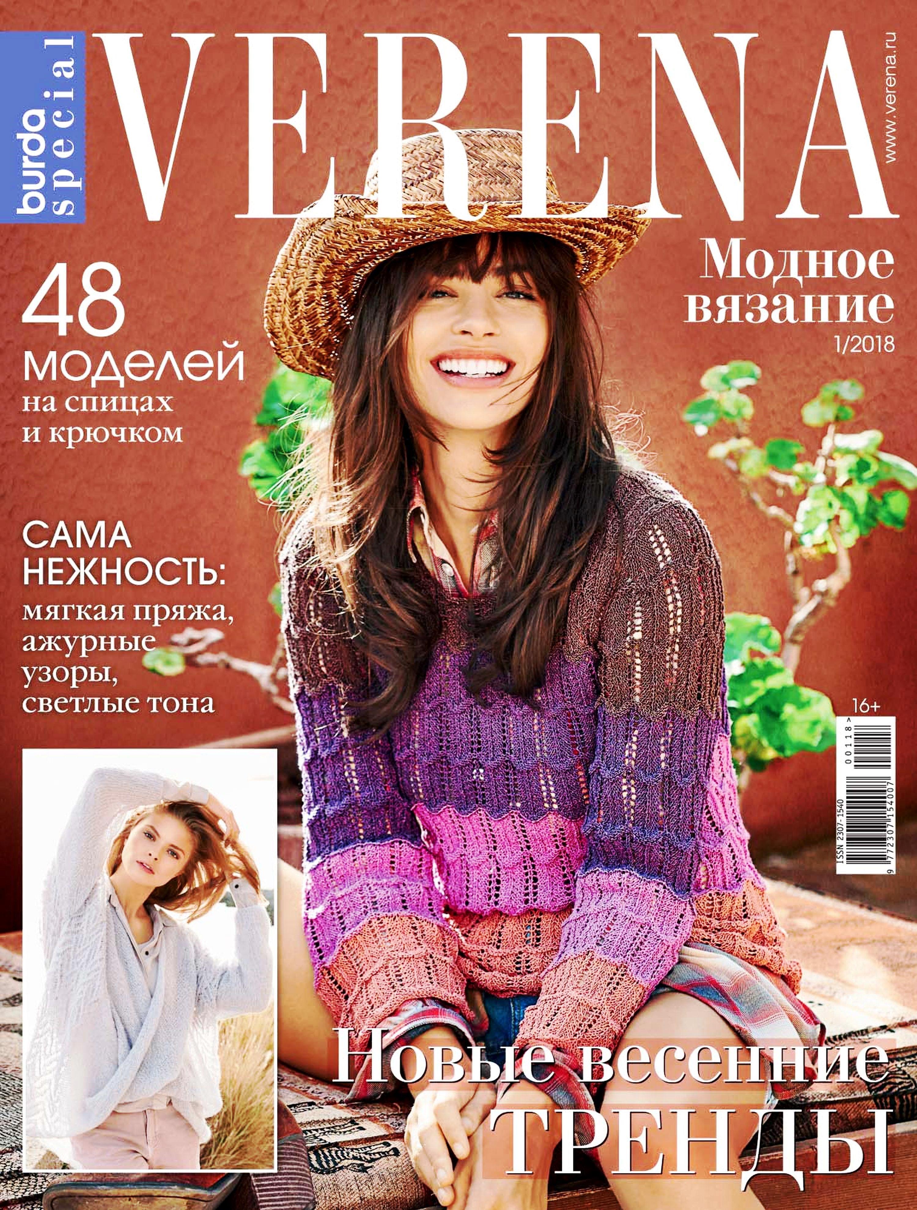 ff9919f5e1e7 Verena. Модное вязание №1 2018. Обсуждение на LiveInternet ...