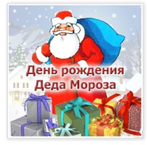 С Днем Рождения Деда Мороза. Поздравляем открытки фото рисунки картинки поздравления