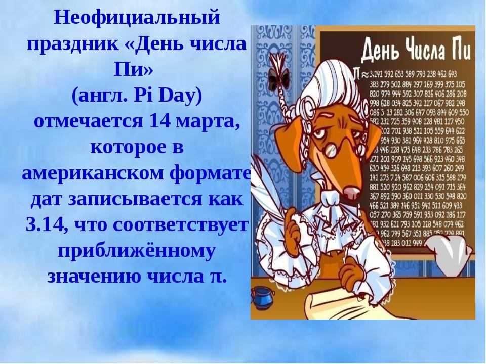 14 марта - Международный день числа «Пи»