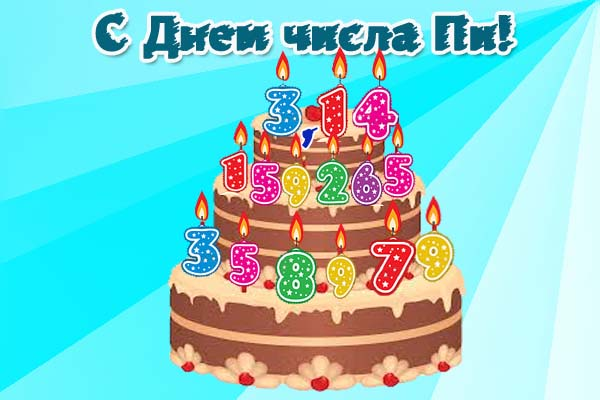 Открытки Международный день числа «Пи». Торт с волшебным числом