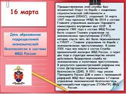 Открытки День образования подразделений экономической безопасности в системе МВД. 16 марта открытки фото рисунки картинки поздравления